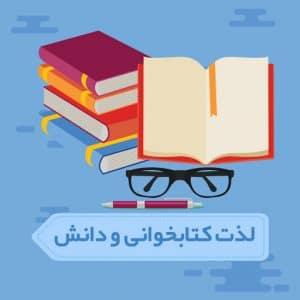 کتاب و نوشت افزار