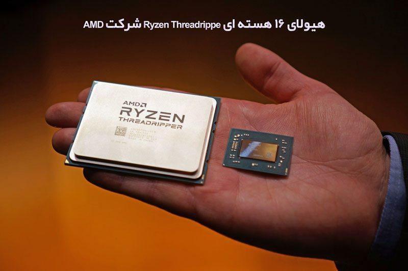 هیولای 16 هسته ای Ryzen Threadrippe شرکت AMD