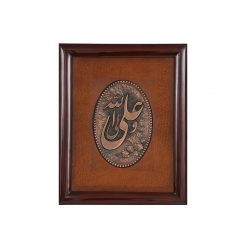 تابلوی چرم و مس علی ولی الله