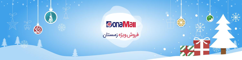 donamall